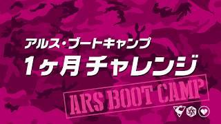 芋洗坂係長、アルスマグナの新曲「アルス・ブートキャンプ」で1ヶ月集中...