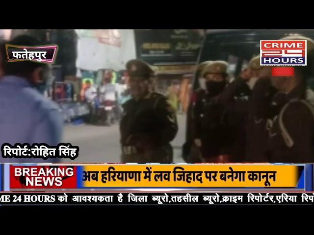 फतेहपुर में एंटी रोमियो टीम ने चौराहों बस स्टैंड पर चलाया चैकिंग अभियान।
