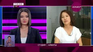 Влияние поправок в законе на онлайн-кредитование в Казахстане: мнение эксперта (17.08.18)(, 2018-08-17T17:15:13.000Z)