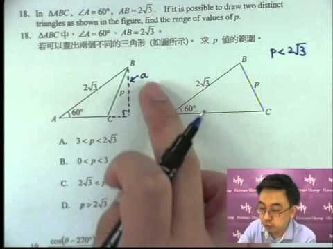 Herman Yeung - Maths Core Free Mock Set 1 - Paper II Q18