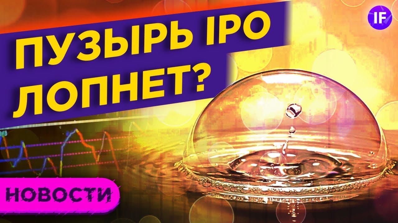 Угроза IPO-мании, господдержка для рубля и новая стратегия Интер РАО / Новости рынков