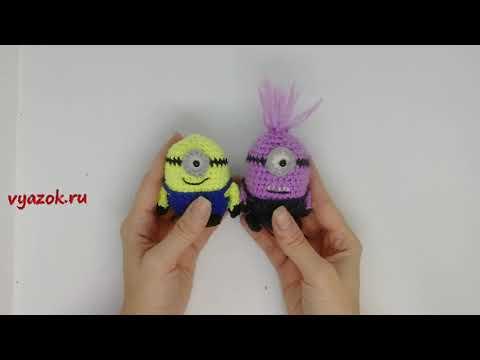 Фиолетовый миньон крючком