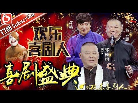 《欢乐喜剧人II》喜剧盛典: 两季喜剧王上演王牌对王牌 小岳岳