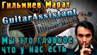 Гильмиев Марат - Мы - это главное, что у нас есть (Урок под гитару)