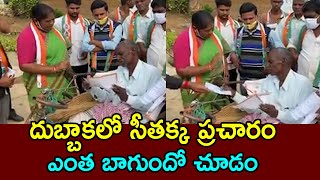 Mla Seethakka Campaign At Dubbaka|| Dubbaka By Election || News politics