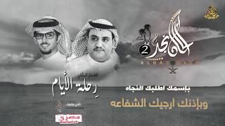 ٱلحان نجد 2/2 🔸رحلة الايام🔸 سفر الدغيلبي \u0026 خالد ال بريك