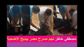 مصطفي خاطر نجم مسرح مصر  ينشر فديوه وهو بيدبح اضحية العيد بنفسه