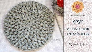 Мастер-класс. Как связать круг из пышных столбиков крючком 2 способа. How to crochet the Puff Circle