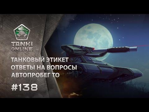 ТАНКИ ОНЛАЙН Видеоблог №138