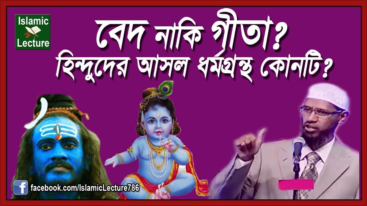 Zakir Naik Bangla Book