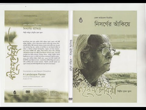 Nishorger Ankieya (2004) (Part-1) a documentary film on painter Qayyum Chowdhury by Fahmida Munni