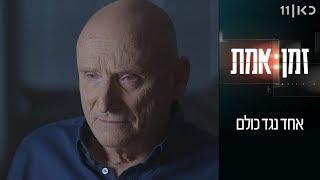זמן אמת עונה 2 | פרק 20 - אחד נגד כולם