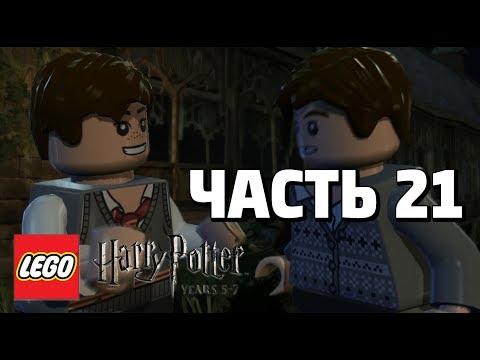 LEGO Harry Potter: Years 5-7 Прохождение - Часть 21 - ПОДЖИГАЯ МОСТЫ