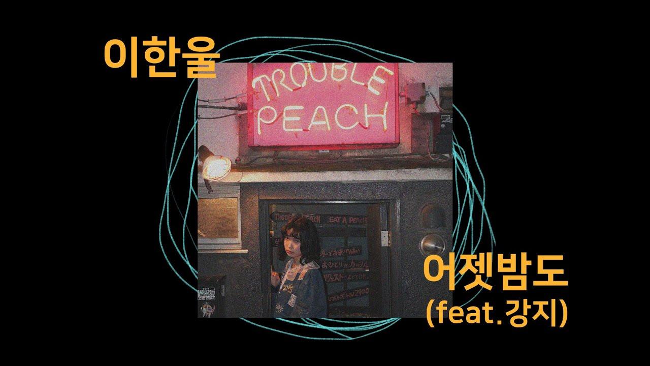 이한울(Hanul Lee) - 어젯밤도(Last Night) (feat. 강지(GangZi)) [Official Lyric Video]