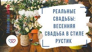 Даня и Вика: весенняя свадьба в стиле рустик.
