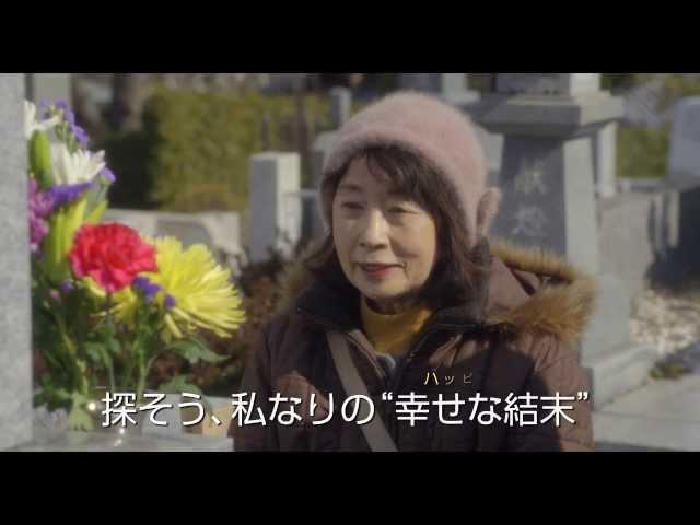 映画『燦燦 -さんさん-』予告編