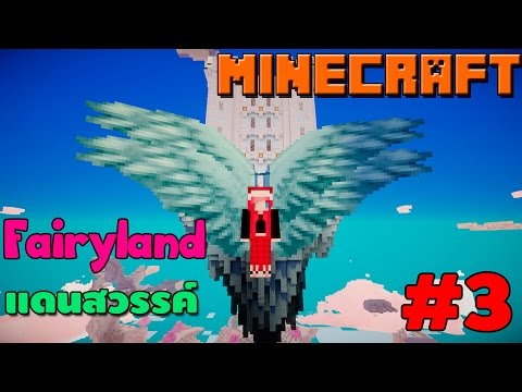 Minecraft Fairyland แดนสวรรค์ # 3 สร้างประตูสวรรค์ได้แล้ววว