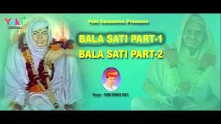 Bala Sati | Rajasthani Devotional | Singer - Ram Niwas Rao