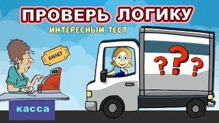 ТЕСТЫ на ЛОГИКУ. Всего 5 вопросов - СПРАВИШЬСЯ ?  Тесты для детей от бабушки Шошо.
