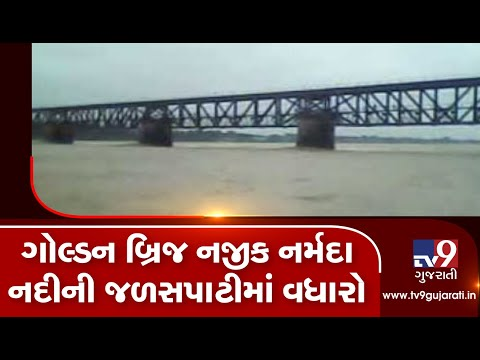 Bharuch: Water Level Of Narmada River Rising Near Golden Bridge, Low-lying Areas On Alert | TV9News