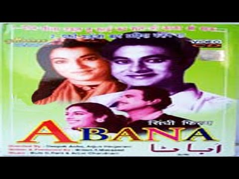 ABANA  Kaan Mohan, Sheila Ramani, Sadhana  Sindhi Movie