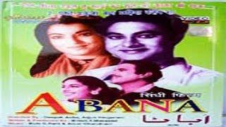ABANA - Kaan Mohan, Sheila Ramani, Sadhana - Sindhi Movie