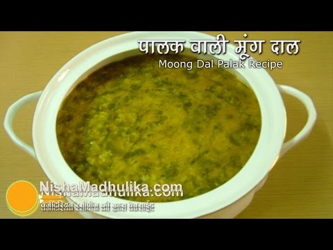 Palak Moong dal Recipe - Moong Dal with Spinach