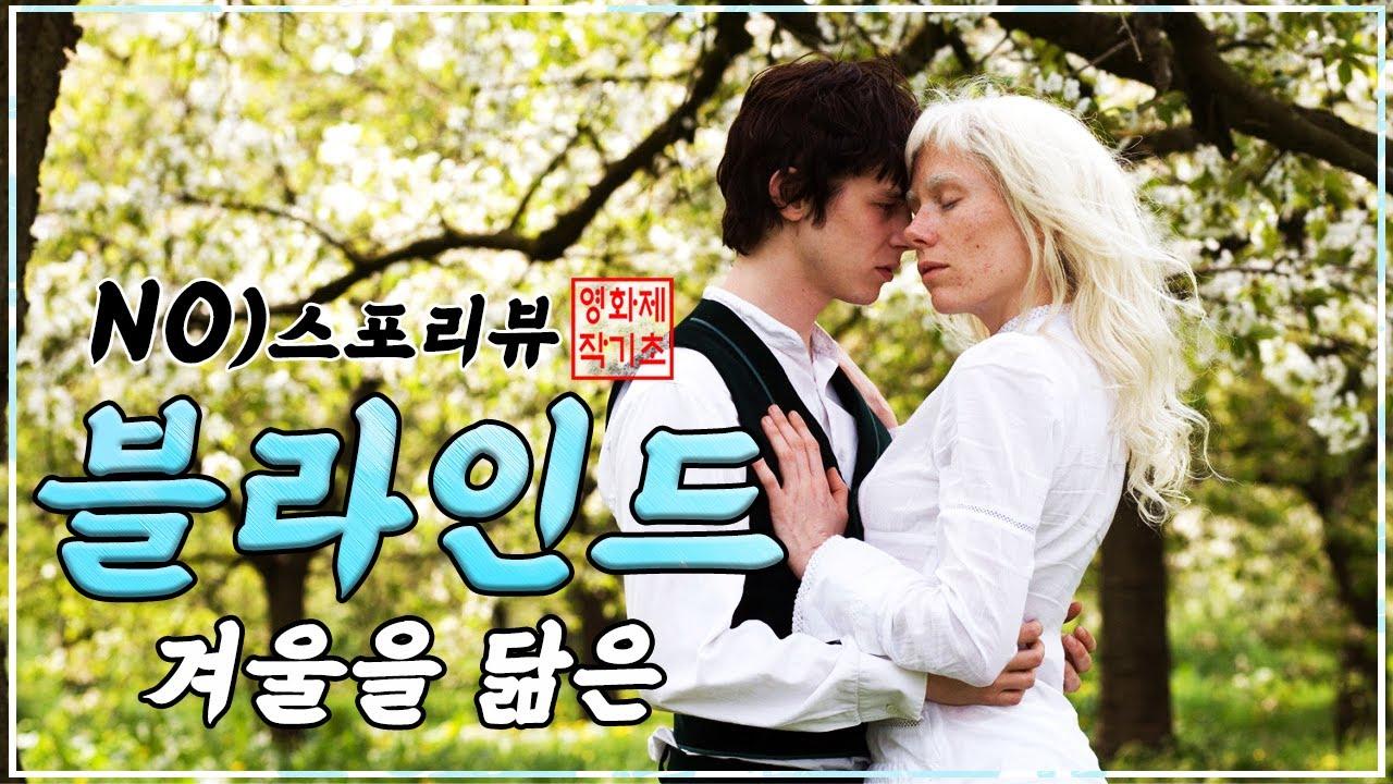 """영화 [블라인드] NO스포 리뷰 """"겨울을 닮은"""""""