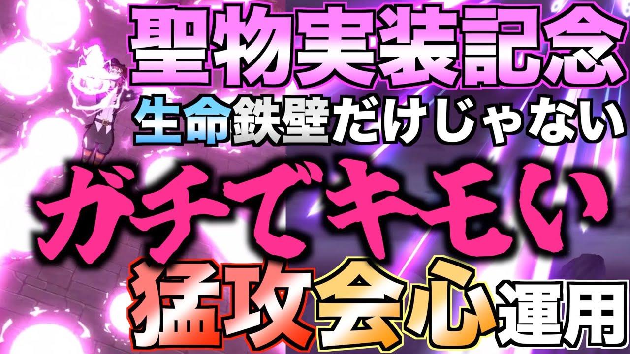 【グラクロ】聖物実装記念でキモい型のゴウセル使う / 喧嘩祭り(上級)【七つの大罪】