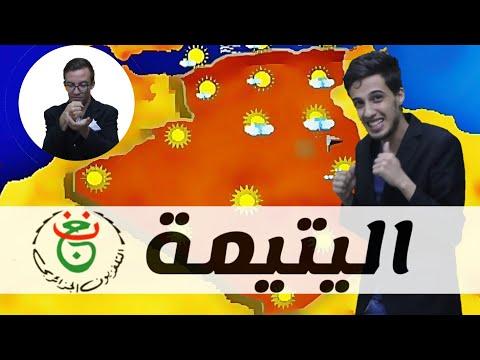 إضحك مع برامج التلفزيون الجزائري 📺😂
