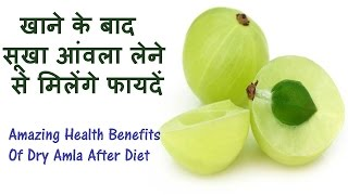 खाने के बाद सूखा आंवला लेने से आपको मिलेंगे फायदें - Amazing Health Benefits Of Dry Amla After Diet