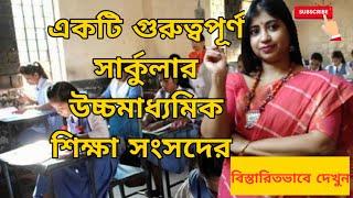 An important Circular West Bengal council of Higher Secondary Education/ একটি গুরুত্বপূর্ণ সার্কুলার