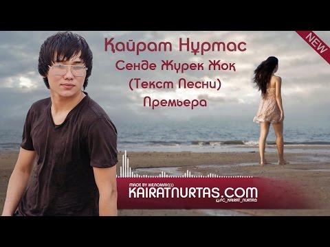 Кайрат Нуртас - Сенде Журек Жок [New 2015] - Видео из ютуба