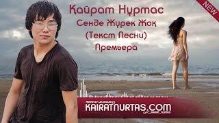 �������� ���� Кайрат Нуртас - Сенде Журек Жок [New 2015] ������