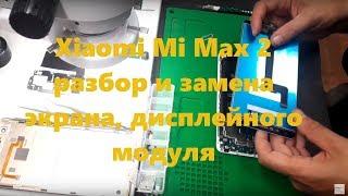 Xiaomi Mi Max 2 разбор и замена экрана, дисплейного модуля