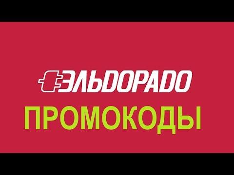 Промокоды для Эльдорадо/акции эльдорадо