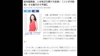 鈴木保奈美、18年ぶり連ドラ主演!「ノンママ白書」49歳バツイチ役...