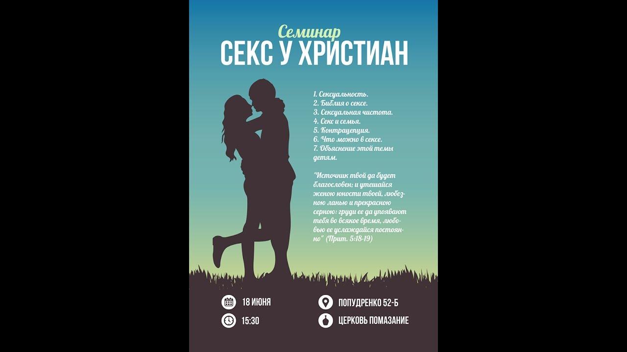 Христианские проповеди на тему брак и секс