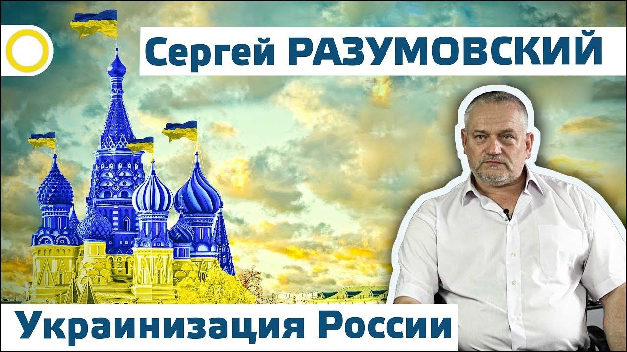 Сергей Разумовский: украинизация России