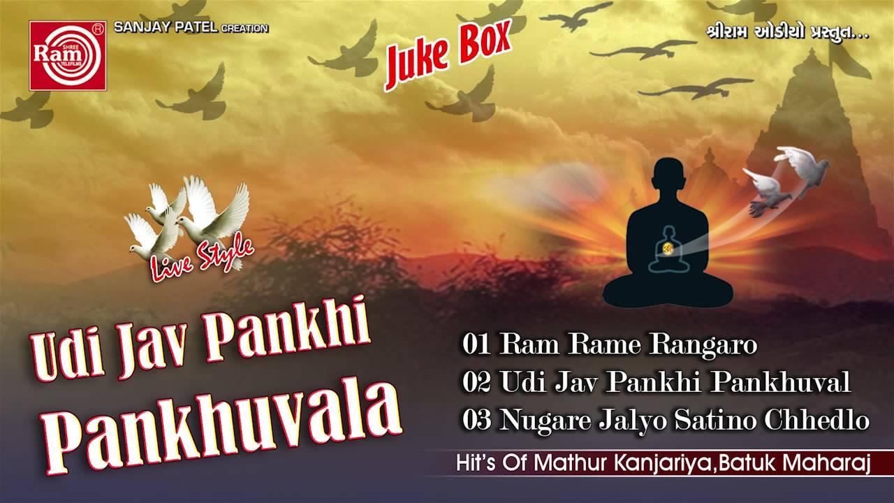 Ram Rame Rangaro Udi Jav Pankhi Pankhuvala Gujarati Nonstop Bhajan Youtube