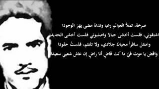 مفدي زكريا - الذبيح الصّاعد (أحمد زبانة) - Moufdi Zakaria