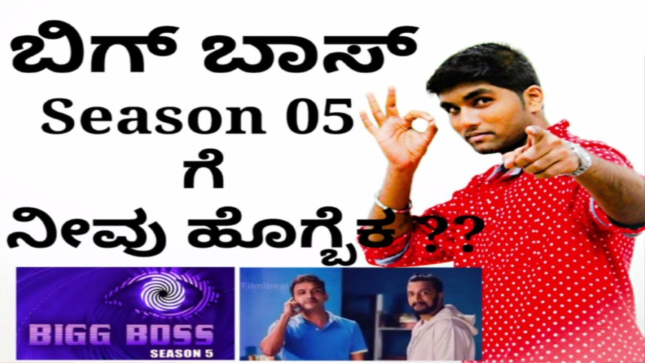 Www Voot Com Colors Kannada Bigg Boss | mountainstyle co