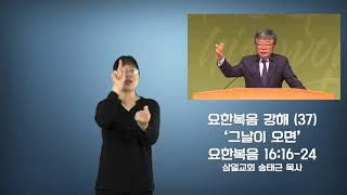 수화설교/요한복음 강해(37)/'그 날이 오면!'/ 삼…