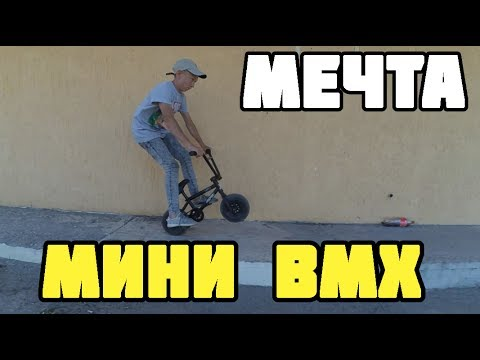 Worlds best mini BMX riders - no-nonsense by Bounce BMX - YouTube