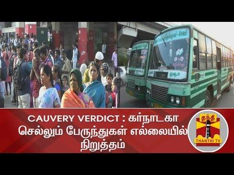 Cauvery Verdict : கர்நாடகா செல்லும் பேருந்துகள் எல்லையில் நிறுத்தம்   DETAILED REPORT