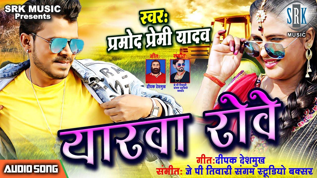 PRAMOD PREMI | Yarawa Rove - यारवा रोवे | Superhit Bhojpuri Song 2021