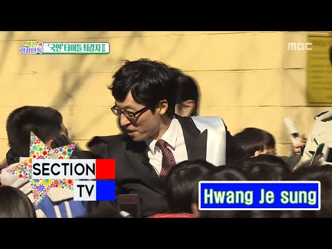 [Section TV] 섹션 TV - Yoo Jae-suk National MC Star! 20160327