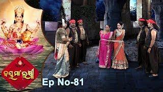 Jai Maa Laxmi  Odia Devotional Serial  ଆଧ୍ୟାତ୍ମିକ କାର୍ଯ୍ୟକ୍ରମ  Full Ep 81