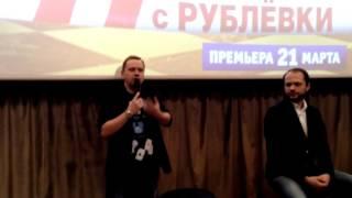 Киносериал ТНТ «Полицейский с Рублевки» - презентация в Петербурге(4)