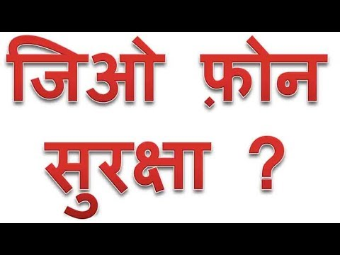 How to set password on Jio phone in Hindi | Jio Phone pe password kaise lagaye
